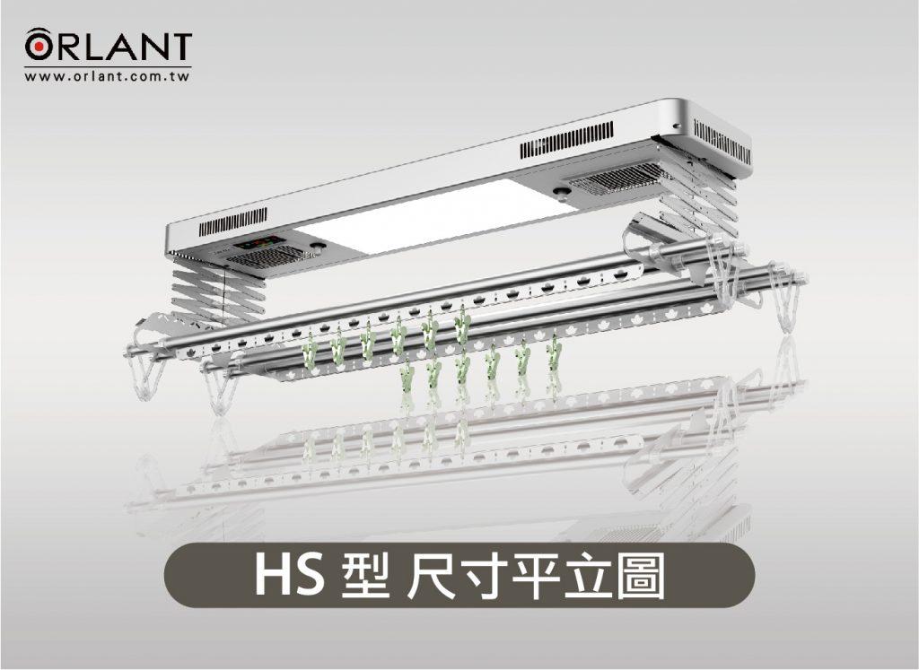 PDF-歐蘭特尺寸平立圖-HS型2020版