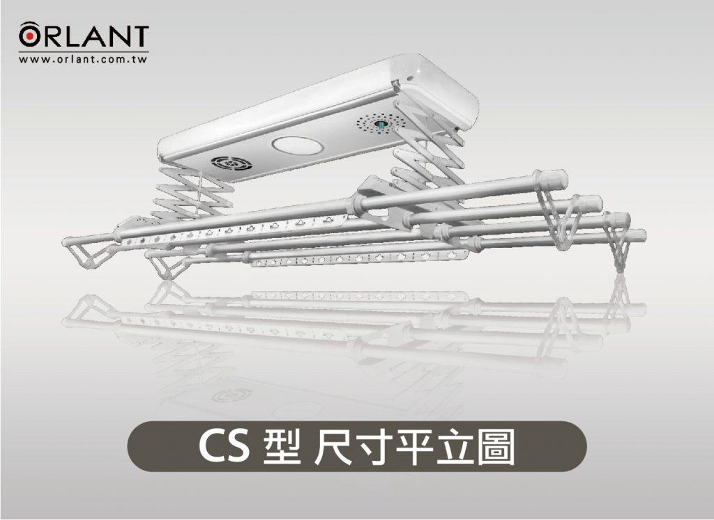 PDF-歐蘭特尺寸平立圖-CS型2020版